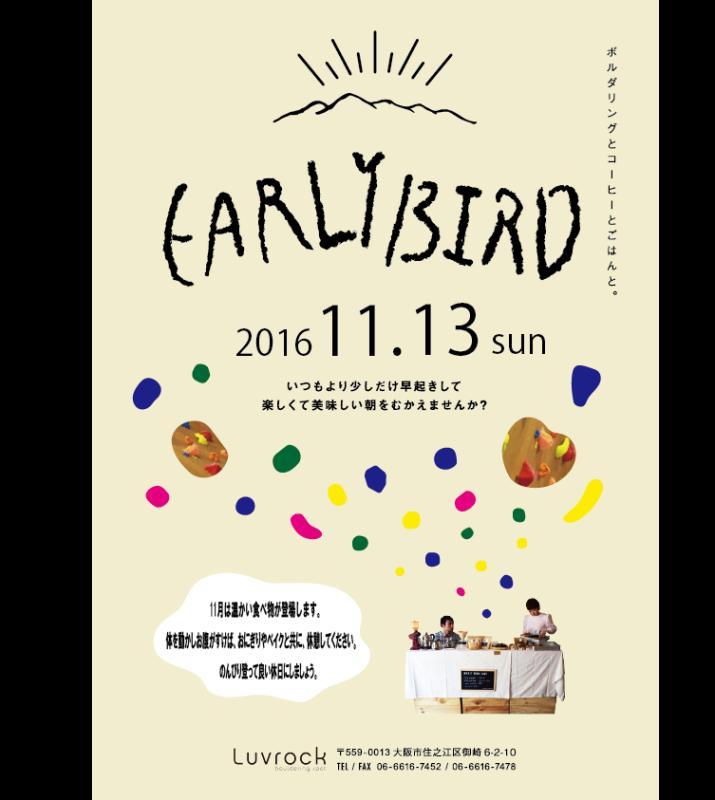 earybird20161113_a4_ol