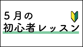 HP.TOP初心者レッスンPOP