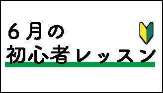 6月HP.TOP初心者レッスンPOP