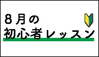 8月HP.TOP初心者レッスンPOP