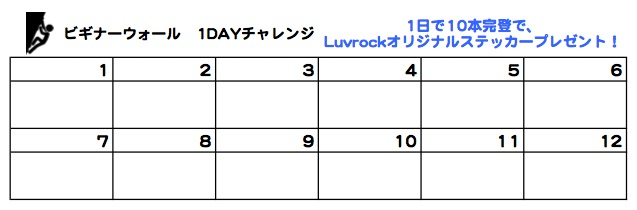 1DAYチャレンジ_pdf