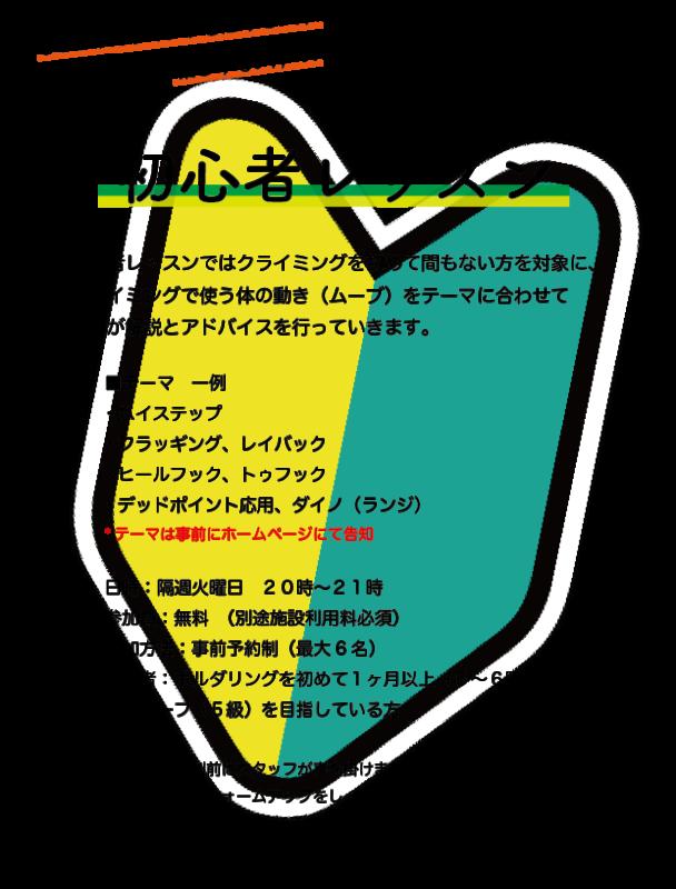 初心者レッスンPOP基本2