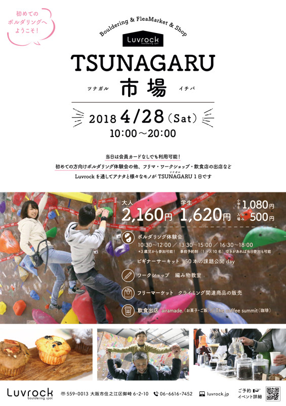 TSUNAGARU市場
