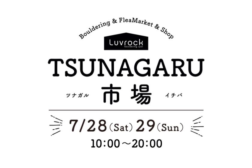 TSUNAGARU0728