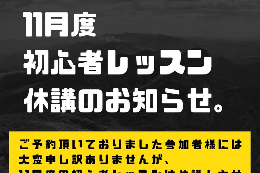 11月度初心者レッスン休講 (1)
