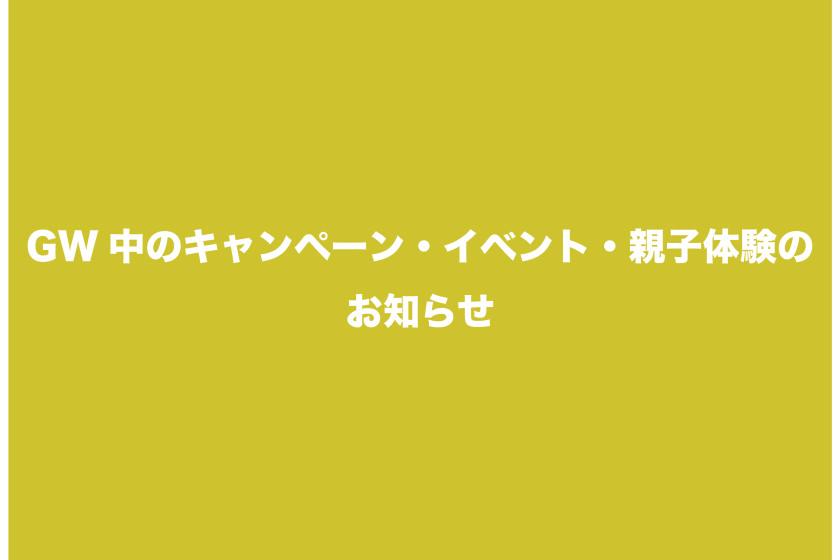 ゴールデンウィークキャンペーン-01