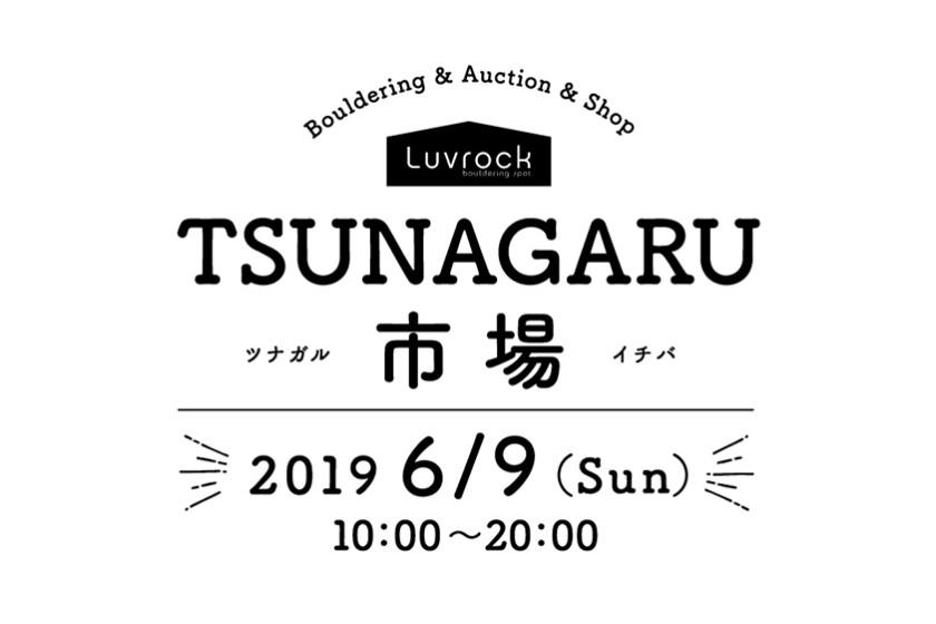 TSUNAGARU0609