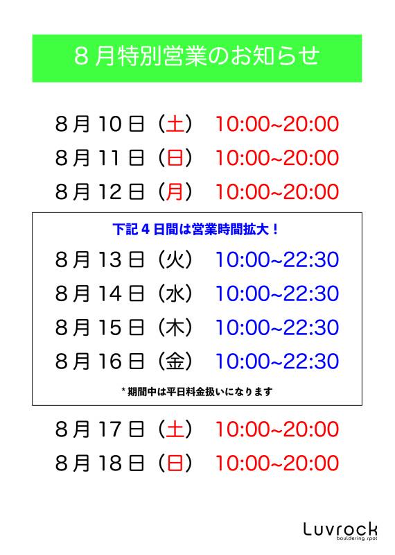 2019年お盆の営業案内-01