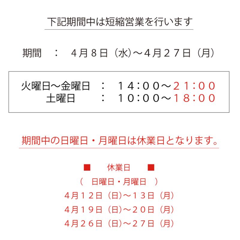 コロナ運営告知_ソーシャルメディアアート 2