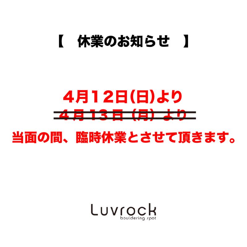 コロナ臨時休業_アートボード 1-01