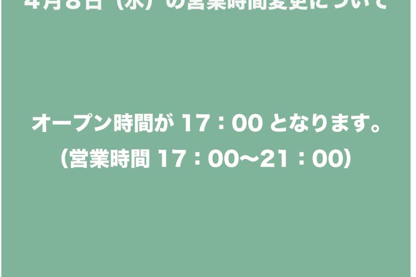 4月8日営業時間_アートボード 1
