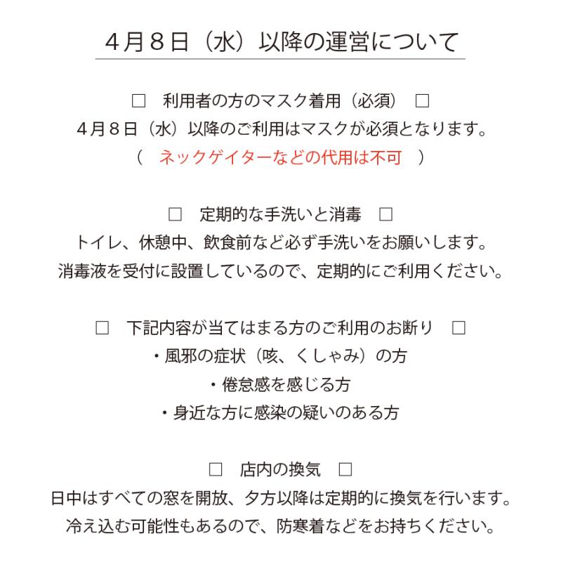コロナ運営告知_ソーシャルメディアアート 3