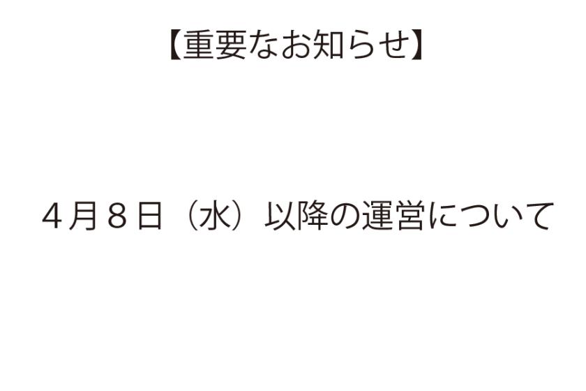 コロナ運営告知_ソーシャルメディアアート 1