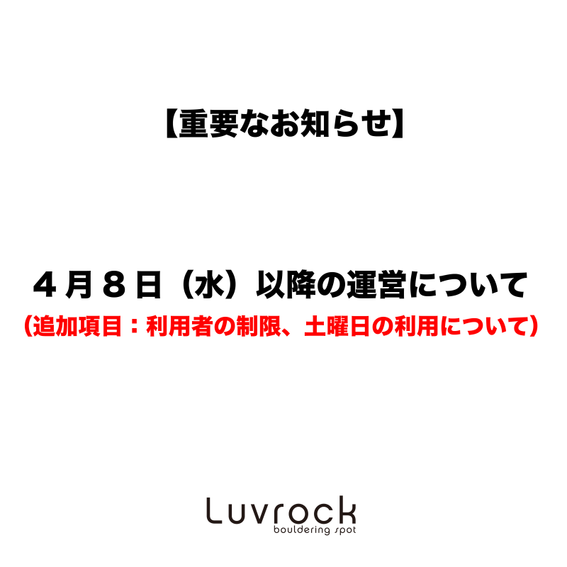4月8日以降の運営(追記)_アートボード 1