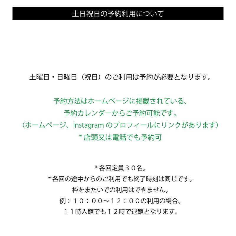 【更新】営業再開後の利用について-06