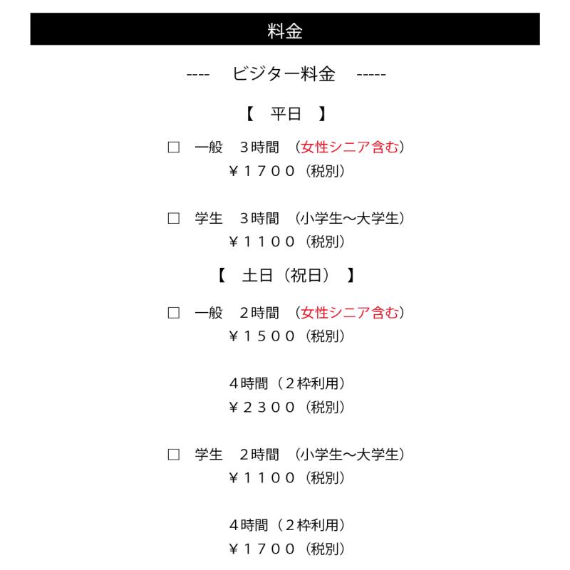 【更新】営業再開後の利用について-04