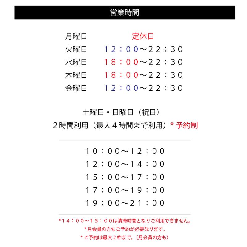 【更新】営業再開後の利用について-03