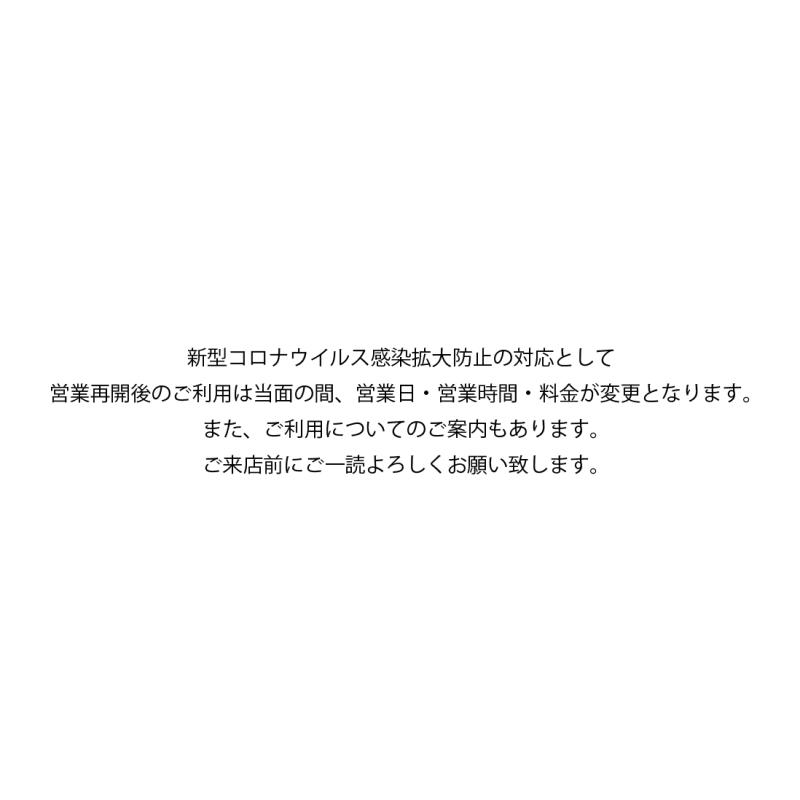 【更新】営業再開後の利用について-02