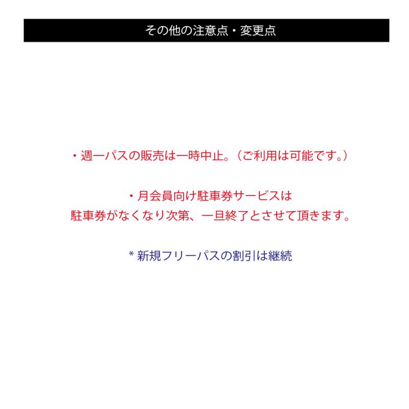 【更新】営業再開後の利用について-07