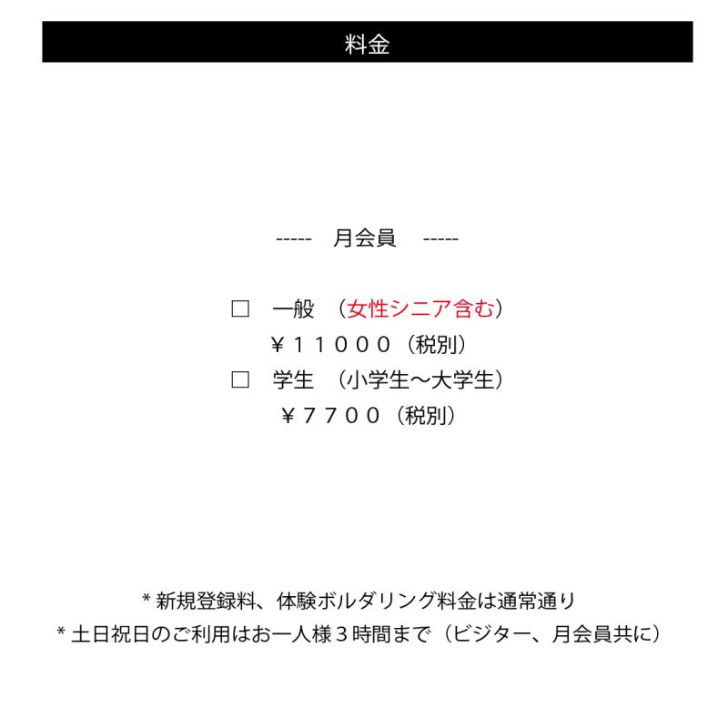 【更新】営業再開後の利用について-05