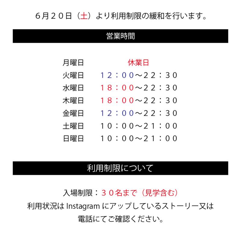 6月20日利用緩和-02
